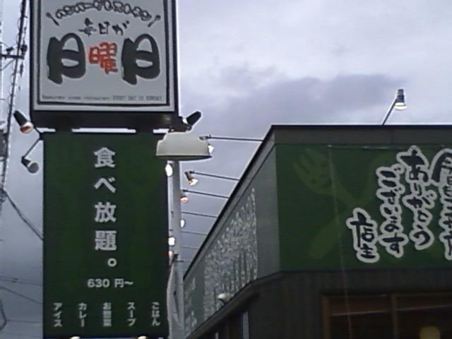 久留米市にようやく入った。なんというニートな店。