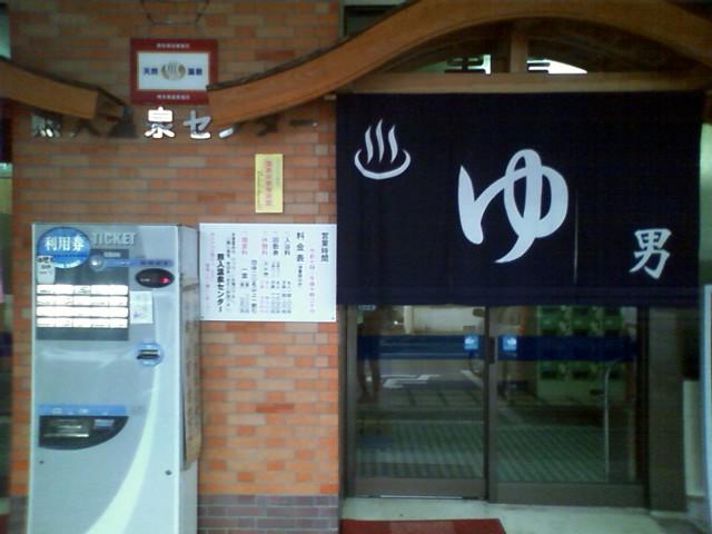 熊入温泉センター 200円 雨宿りついでに温泉入った。