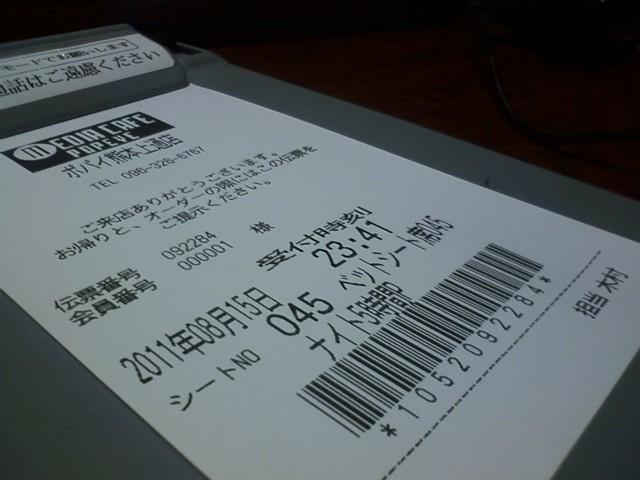 熊本駅ついて漫画喫茶入った。寝よう。
