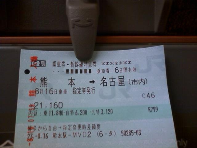 新幹線さくらに乗って 熊本駅出発 新幹線代が片道2万円越え!次来るときは飛行機かなぁ。