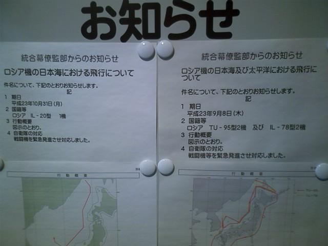 浜松 航空自衛隊基地エアパーク 朝6時出発でやってきた。