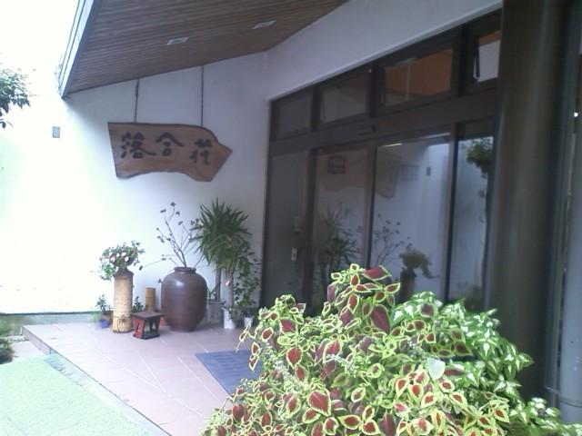 掛川 くらみ温泉 湯元落合荘 出発