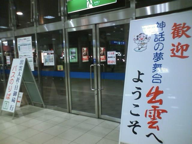 18きっぷ旅行一日目 鈍行で名古屋〜出雲市  出雲市駅到着! さて、年越し蕎麦食うぞ!