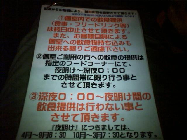 出雲市 漫画喫茶サードステーション6時間1250円