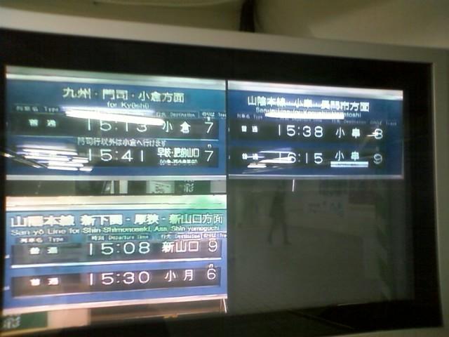 下関駅 なんというハイテク!ホームの案内表示を生中継してる。