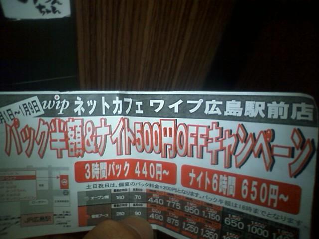 広島駅 インターネットコミックワイプ ナイトパック9時間1600円+入会金200円