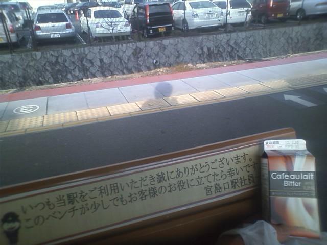 宮島口駅 鈍行列車に戻って寝る。