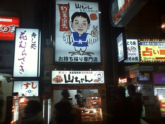 神戸 三ノ宮