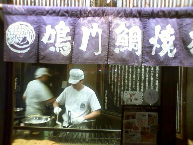 神戸 三ノ宮 天然(1匹づつ手焼き)の鯛焼き買ってみた