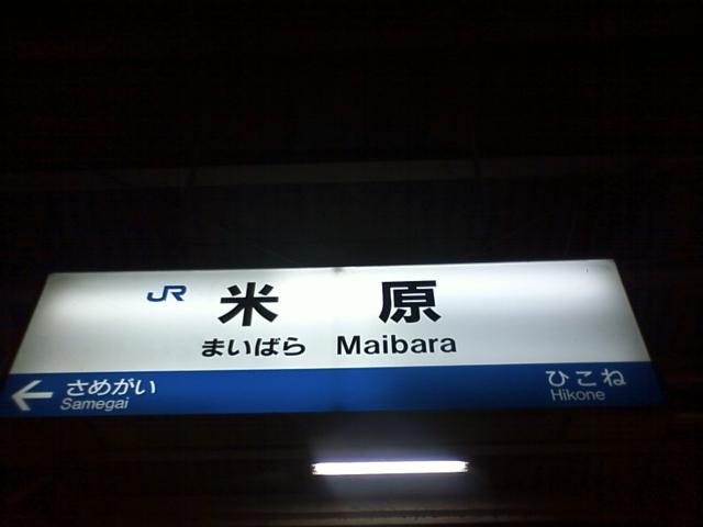 米原駅 新快速で一気に神戸大阪京都を駆け抜けた。
