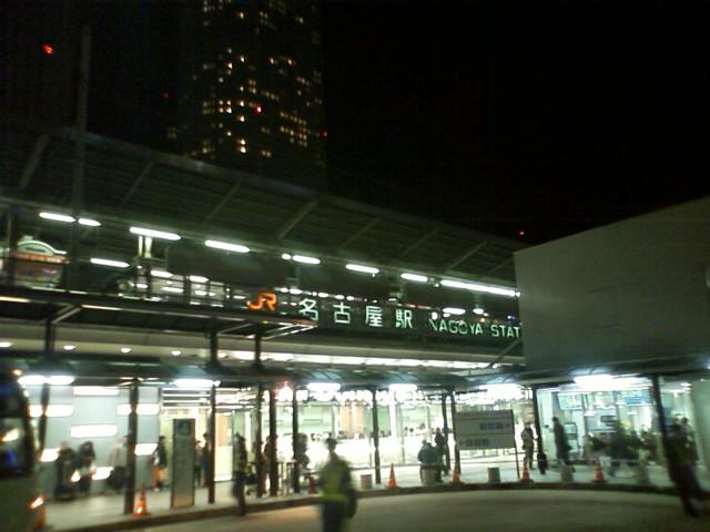 名古屋駅 はい、これでおしまい。